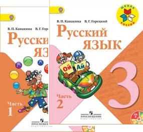 Гдз решебник русский язык 3 класс канакина горецкий.
